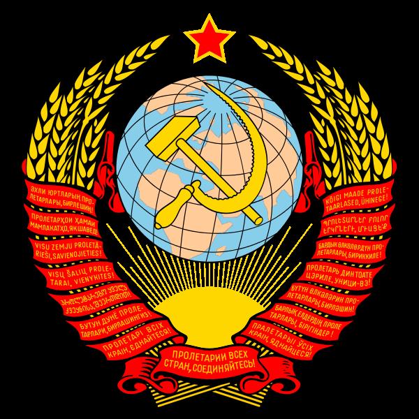 Герб Советского Союза, фото, сайт, интернет, web, СССР