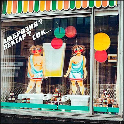Оформление витрины магазина соки, амброзия, магазин продуктовый, гастрономический магазин, витрина магазина соки воды, нектар магазин