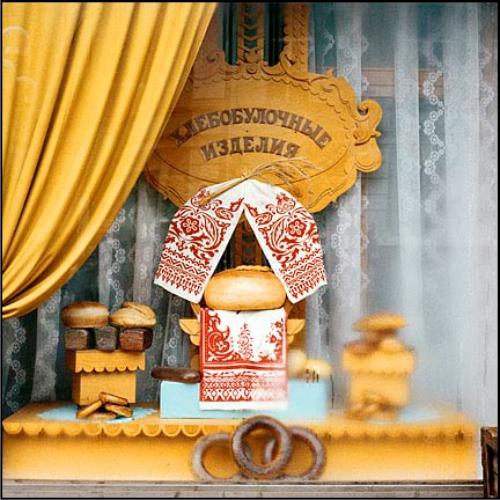 хлебулочные изделия, продуктовый магазин оформление витрины, как оформить витрину магазина продуктов, продуктовый магазин продажа хлеба в годы СССР, Союз Советских Социалистических Республик