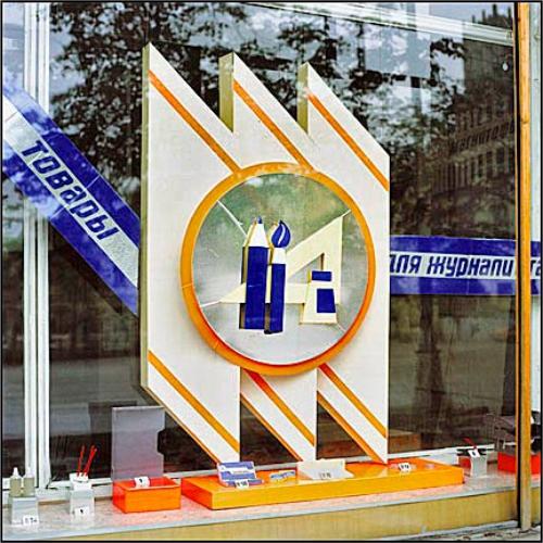 товары для журналиста, канцтовары, оформление витрины магазина канцтовар, магазин канцтоваров фото, СССР, ретро, винтаж