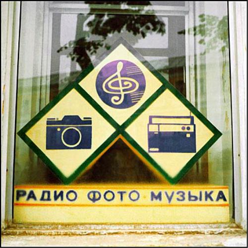 оформление витрины радио, фото, музыка, музыкальный магазин оформление витрины, как оформить фото витрины, в годы постсоветско пространства, СССР, магазин музыки и фото