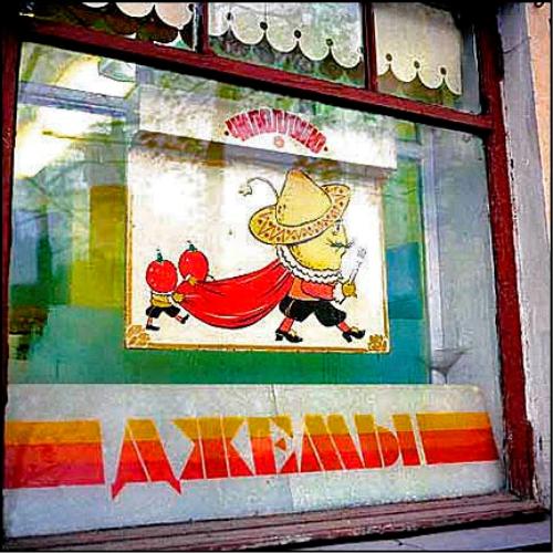 магазин чипполино, офорление витрины магазина, продуктовый магазин оформление витрины, джемы, павидло, варенье, фото, магазин продуктовый в годы СССР, РСФСР, Советский социалистический союз магазины