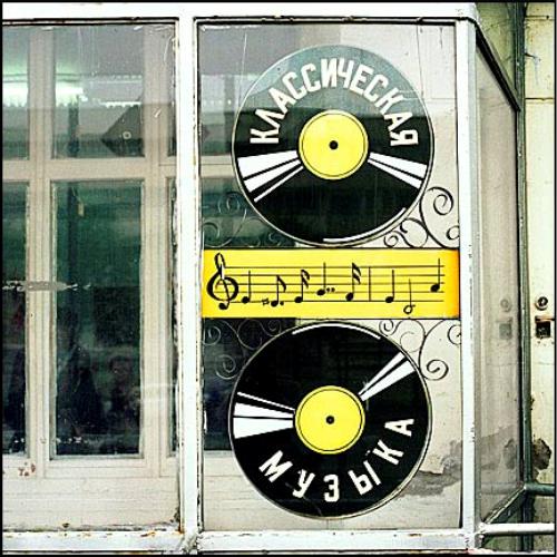 оформление магазина музыкальных иструментов и пластинок в годы СССР, фото, магазин музыки